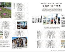 写真家・石井麻木さんインタビュー記事